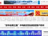 中國經濟報道網 中國經濟界受關注的綜合類信息服務平臺