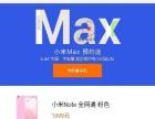 小米Max,小米5,新品F码