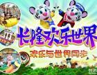 广州长隆欢乐世界/水上乐园 野生动物世界2日游