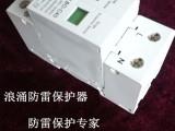 浪涌防雷保护器防雷保护/大功率用电器专用
