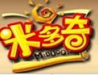 米多奇烤馍片 诚邀加盟