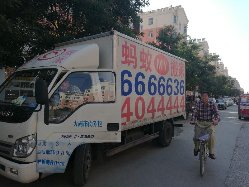 大同市蚂蚁搬家有限公司6666636