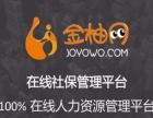 金柚网社保公积金代缴外包,较低只需9.9每人每月