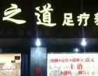 重庆足浴加盟修脚加盟 小型足疗店加盟 本地正规足浴