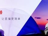 武汉网络直播平台 直播服务商 武汉摄影摄像