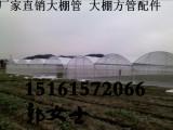 河南许昌长葛大棚钢管厂 大棚骨架价格25 1.5 6.4米大