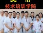北京微整形培训学校哪家好?北京线雕培训学校哪家好