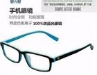 爱大爱稀晶石手机眼镜,防蓝光,防辐射