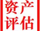 宁波企业资产评估 机械设备评估 企业融资评估 项目融资评估