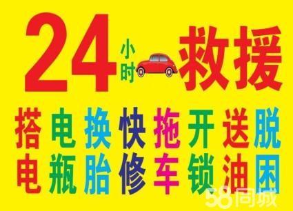 北京救援拖车 汽车道路救援 搭电 送油 流动补胎换胎