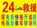 衢州救援拖车 汽车道路救援 搭电 送油 流动补胎换胎