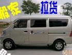 成都市郫县犀浦面包车出租 拉货小件搬家