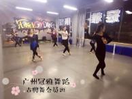 广州海珠江南西附近教的很好的古典舞基础培训?