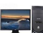 出售二手台式电脑