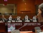 工厂参观 商务谈判 交传口译 首选华博译翻译公司