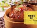 东莞蒸菜快餐店加盟 整店输出 全民创业