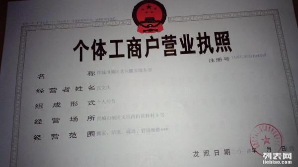 晋城老兵搬家服务部:长途搬家,专业搬钢琴,专业搬机器