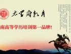 2018年学历教育招生简章太学府 海南在线大学