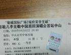 低价转让4月2日李克勤容祖儿中山演唱会门票连号2张