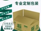 沈阳厂家直销鞋盒大号搬家箱邮政纸箱纸盒定制异形盒