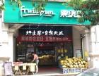 烟台连锁品牌水果店加盟
