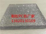 8mmpc耐力板,白色pc耐力板,pc颗粒耐力板