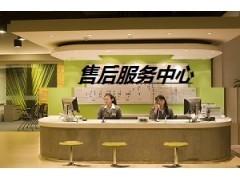 欢迎进入~许昌伊莱克斯油烟机 各区 售后服务维修电话