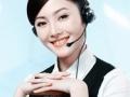 欢迎访问广州市白云区 冰箱官方网站全国各点售后服务电话