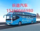 濮阳专线广州到濮阳的长途客车较新时刻表-1525066698