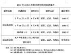 山香教育 2017教师招聘面试课程持续开课中