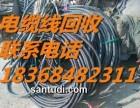 上虞市旧电缆线回收 上虞公司,厂房闲置电缆线回收!