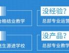 蓝天使星童口才2018火热招商加盟中.