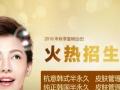 杭意韩式半永久化妆培训学院:十月底招生中