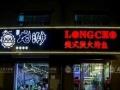 龙潮炭火烤鱼/海鲜大咖加盟/酒吧式音乐主题烧烤加盟