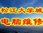 上海松江大学城电脑上门diy装机硬盘U盘数据恢复维修网络布线