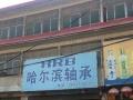 蒲山镇磷肥厂临街门面房 商业街卖场 80平米