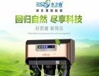 桂林净水器加盟 水之森诚邀与你我他打造一流服务品牌