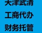 武清区免费注册公司 提供地址,财务记账一站式服务