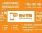 本地短信宣传丨各行业会员通知 客户通知 开业宣传等