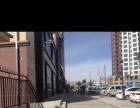 公交总站往南600米 商业街卖场 110平米