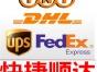 国际快递DHL/UPS/FedEx/TNT/FBA