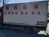 順義軍祥搬家公司 北京順義公司搬家電話 順義長途搬家