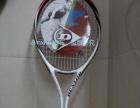 全新网球拍(2副)转让