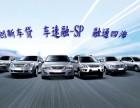 信阳--车速融SP汽车金融服务平台加盟