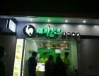鸡排大亨炸鸡排店加盟优势 台湾鸡排大亨加盟