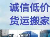 周口地区至全国长途货运物流、搬家拉货往返车调配价格优