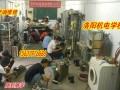 贵州制冷中央空调冰箱定频变频维修学习?贵阳洛阳机电技术学校