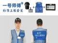 【一号师傅】专业家具配送安装维修一站式服务中心