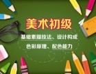 上海金山美术培训,一对一辅导,高质量教学