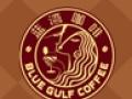 蓝湾咖啡加盟